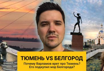 Тюменский политик и урбанист съездил в Белгород и убедился, что Тюмень лучше